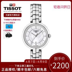 弗拉明戈贝母钢带防水明星同款 Tissot天梭手表女石英机芯瑞士正品