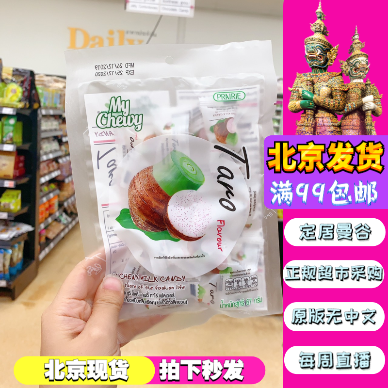 Spot Thailand BIGC special products imported childrens snacks fruit taro corn strawberry soft candy