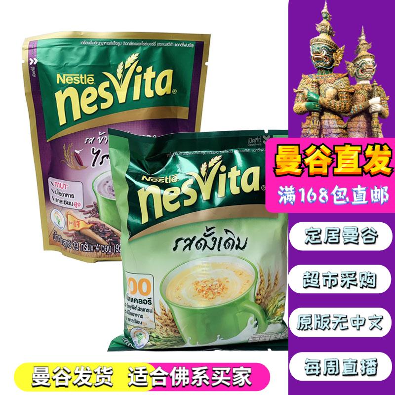 泰国代购雀巢nesvita进口营养早餐紫米豆浆麦片冲饮咖啡奶茶特产