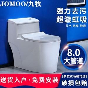马桶8.0大管道大口径排污防臭防堵塞连体坐便器家用坐厕洁具