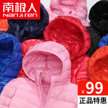 South polar children's light down jacket short boys and girls' middle and large children's children's clothing autumn and winter coat