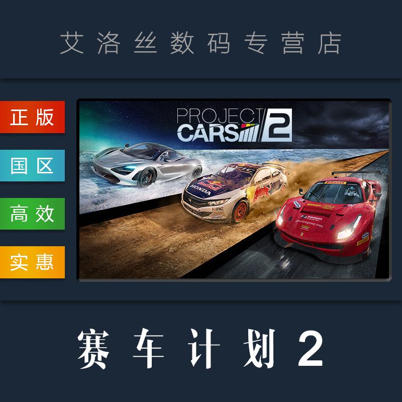 PC中文正版 steam平台 竞速 联机 游戏 赛车计划2 Project CARS 2