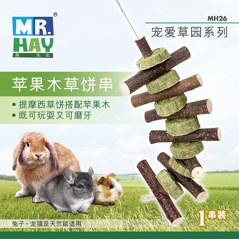 包邮 MR hay草先生 草园系列 咬木串草饼天竺鼠兔子龙猫 磨牙零食