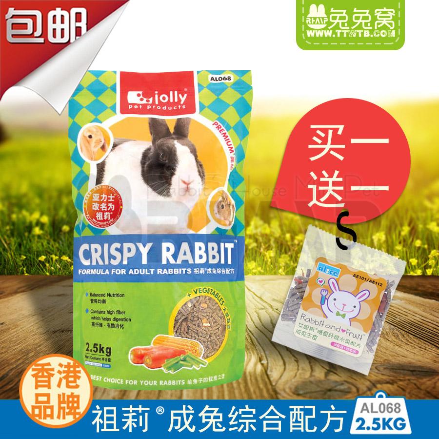 Подлинный jolly становиться кролик комплекс зерна кролик подача материал 2.5kg предок жасмин кролик зерна еда кролик зерна доставка по всей стране включена