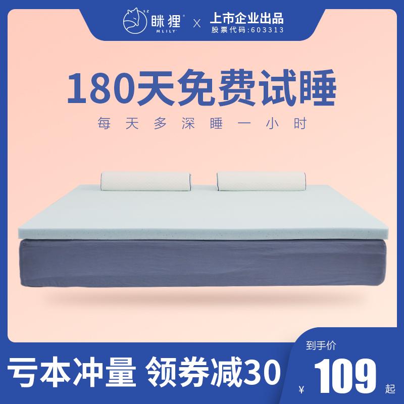 眯狸床垫软垫记忆棉海绵学生宿舍家用租房专用单人床褥榻榻米垫子