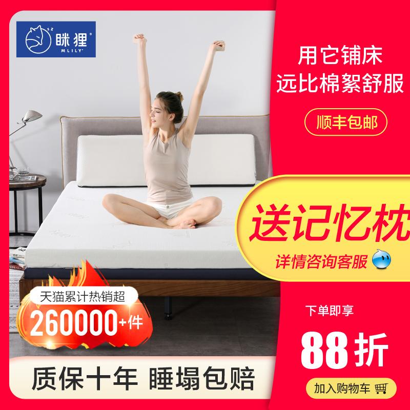 眯狸记忆棉床垫床褥子加厚学生宿舍单人榻榻米垫子1.8m床海绵软垫