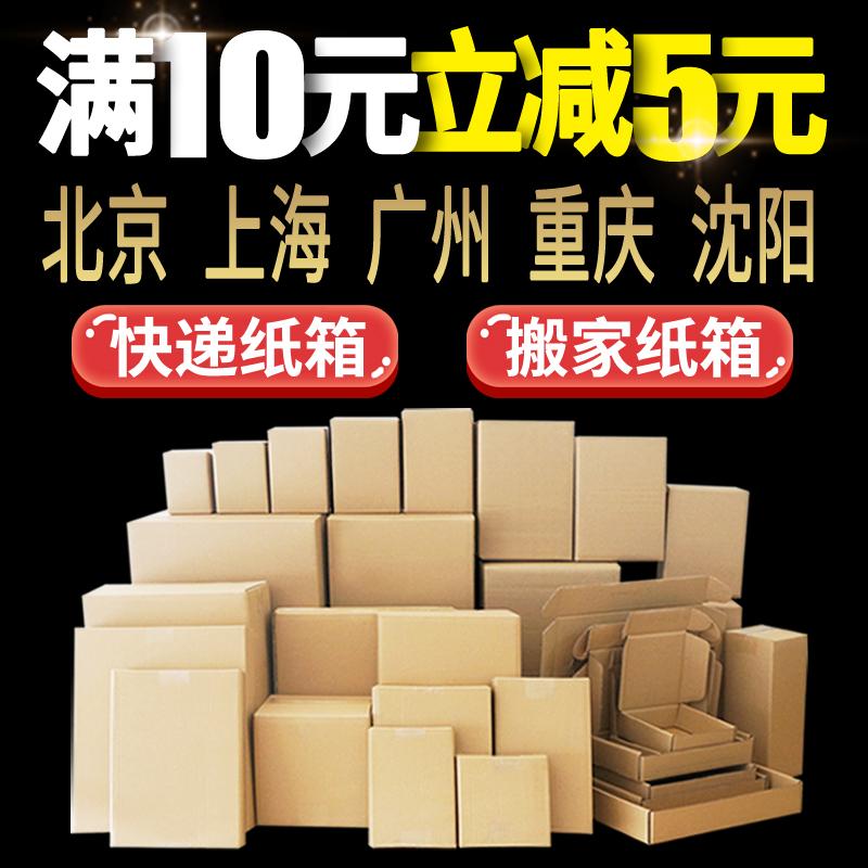 快递打包纸箱搬家箱子飞机盒包装定制整理箱淘宝纸盒大硬纸箱批发