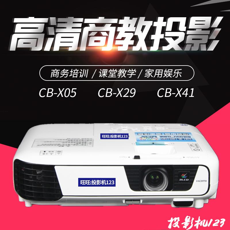 �燮丈�CB-X05/X29/X41高清投影�C商�战�W�k公家用投影�x1080P