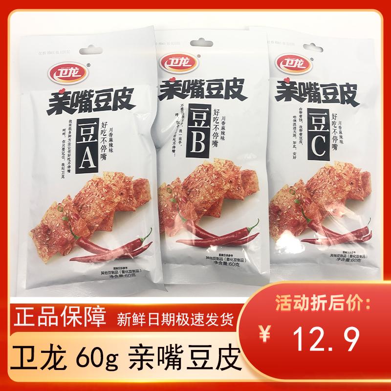 卫龙亲嘴豆皮网红小吃休闲零食 60g*3袋辣条