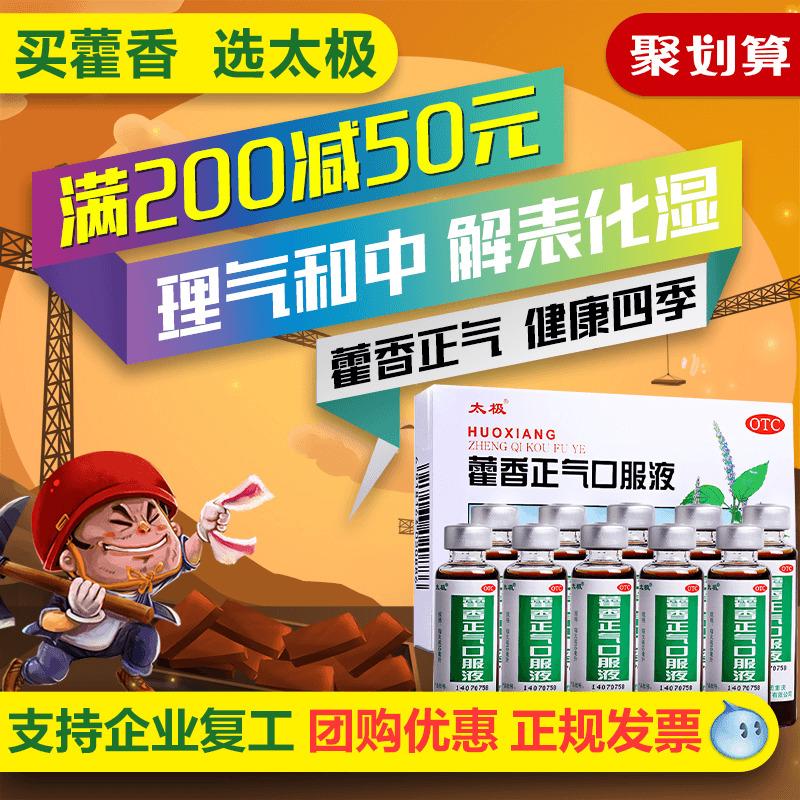 Taiji Huoxiang Zhengqi liquid Zhengqi water oral liquid Huoxiang Hexiang Zhengqi mixture