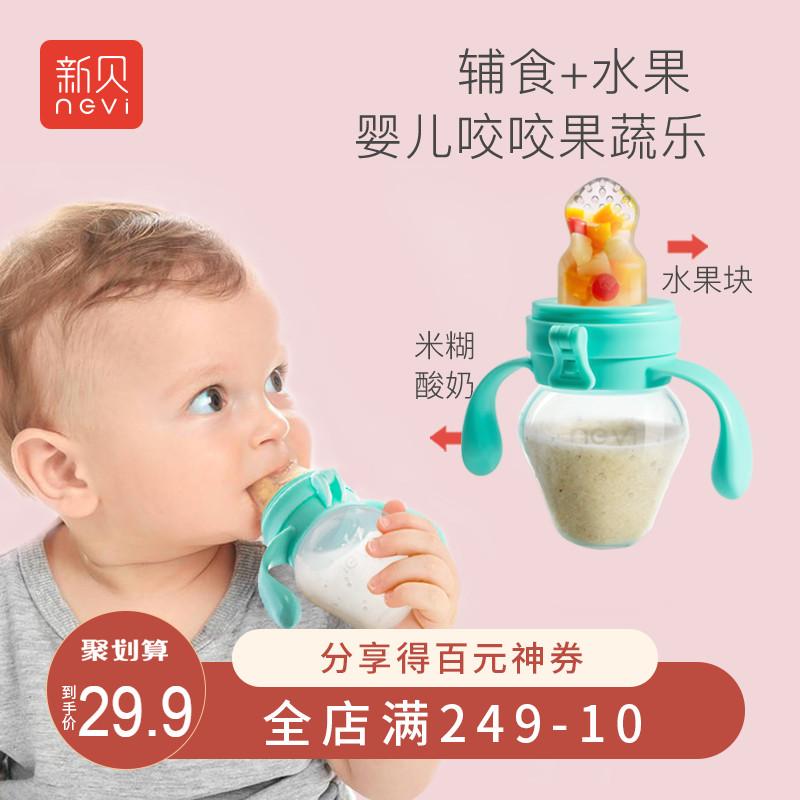 新贝咬咬袋乐婴儿牙胶果蔬辅食器吃水果宝宝米糊工具奶嘴磨牙棒