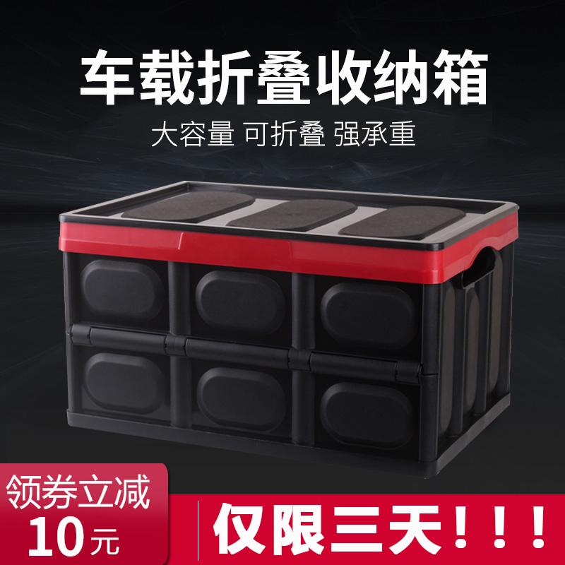 汽车车载收纳箱置物箱后备箱储物箱子车用尾箱折叠箱收纳盒车内用
