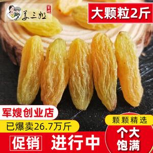 葡萄干免洗即食 新疆大葡萄干超大 烘焙 2斤非干果特级批发萄葡干