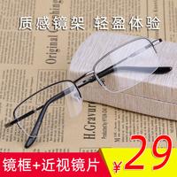 成品眼睛50-500度配近视眼镜男潮学生有度数金属半框超轻眼镜架女
