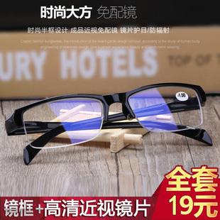 100 半框商务超轻舒适文艺镜框 500度成品近视眼镜男女有度数时尚
