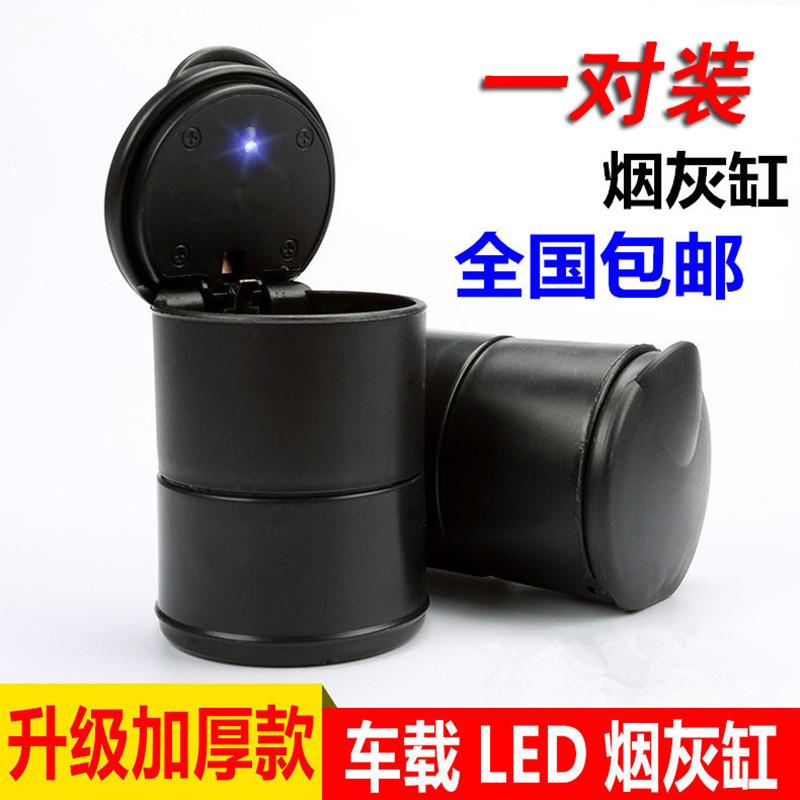 车载烟灰缸多功能带LED灯带盖出风口创意车内用耐高温汽车烟灰缸