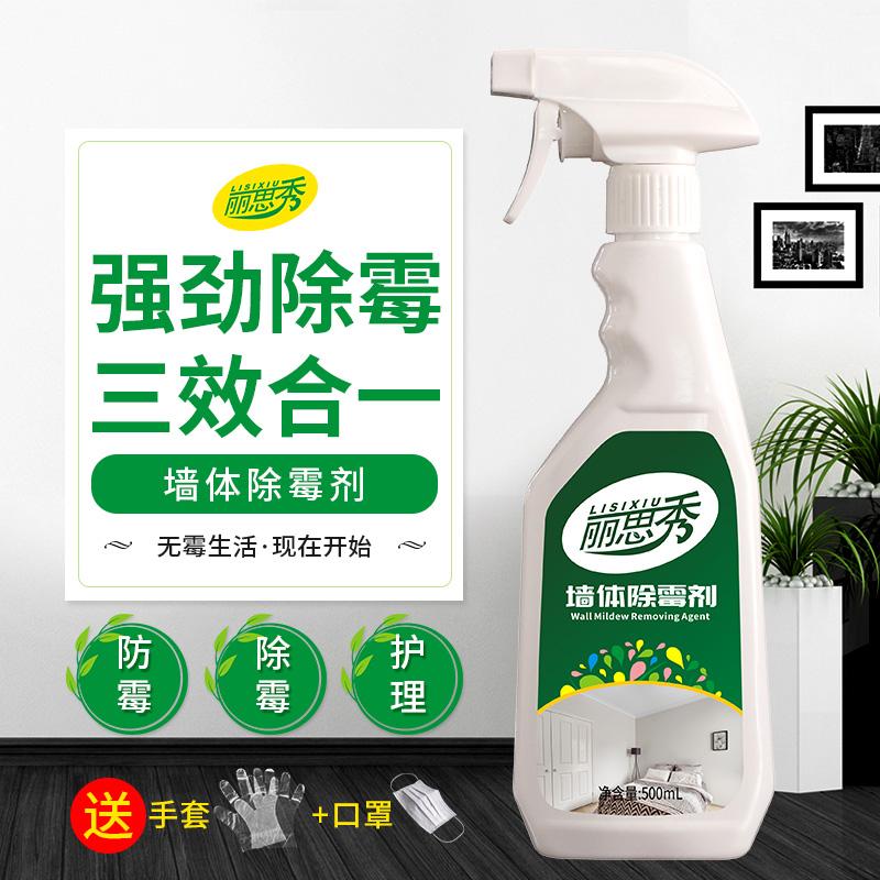 丽思秀 墙体除霉剂白色墙体墙面墙纸去霉斑木材家具强力清除霉菌