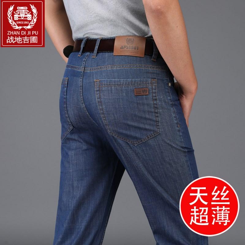 限10000张券夏季薄款牛仔裤男天丝超薄中年爸爸高腰深裆直筒宽松休闲冰丝男裤