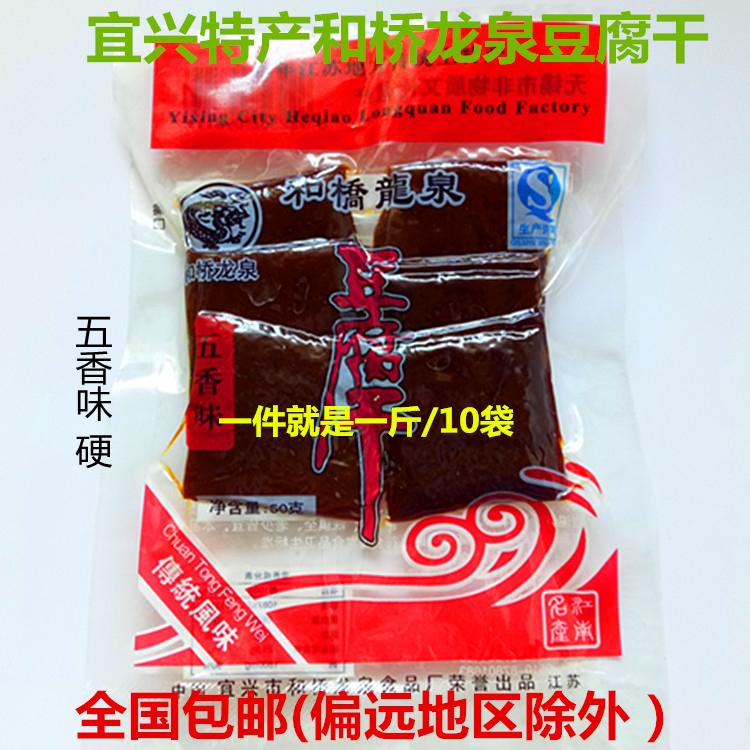 宜兴土特产和桥龙泉豆腐干10袋/件休闲办公传统零食怀旧食品素肉