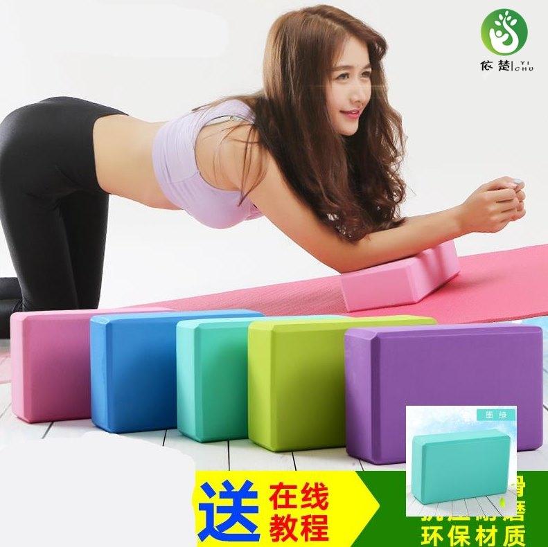 成人瑜珈泡沫砖正品练舞塑料防潮瘦身瑜伽可作小凳子女垫子弧形款