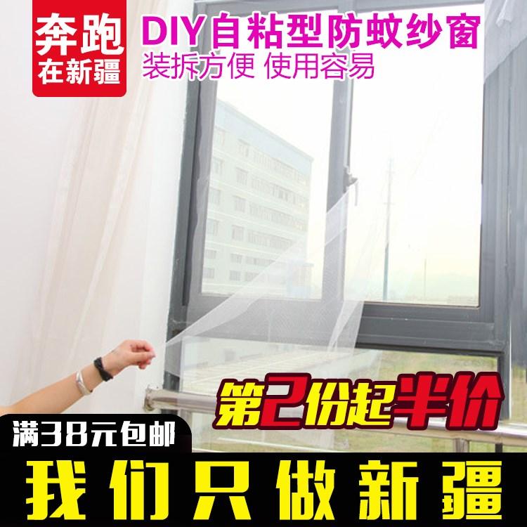 自粘型窗户防蚊子磁条沙窗纱网定做隐形防蚊纱窗门帘磁性纱窗