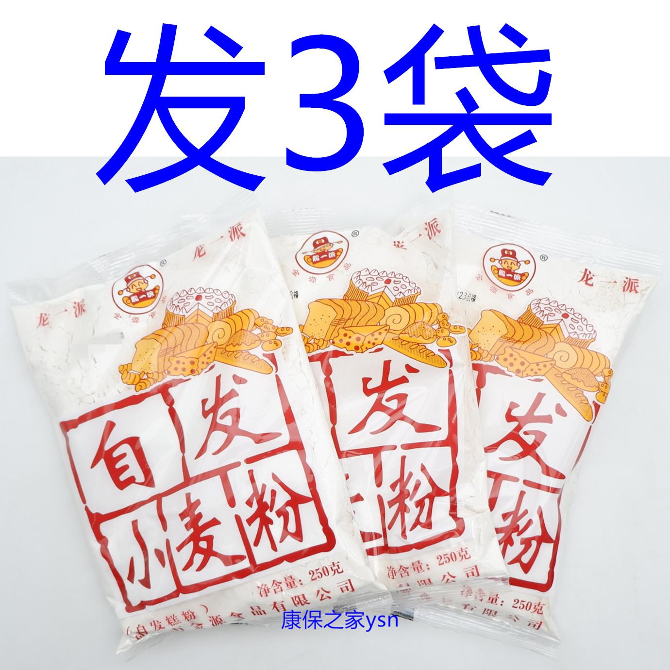 广东省龙一派自发小麦粉蛋糕粉包子馒头粉家用自发粉250克袋 面粉