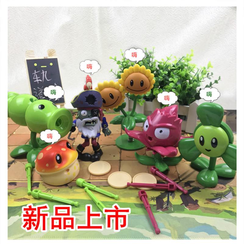 植物大战僵尸玩具新款海盗船双头豌豆射手向日葵红针花蛤蟆金蝉菇(用1.12元券)