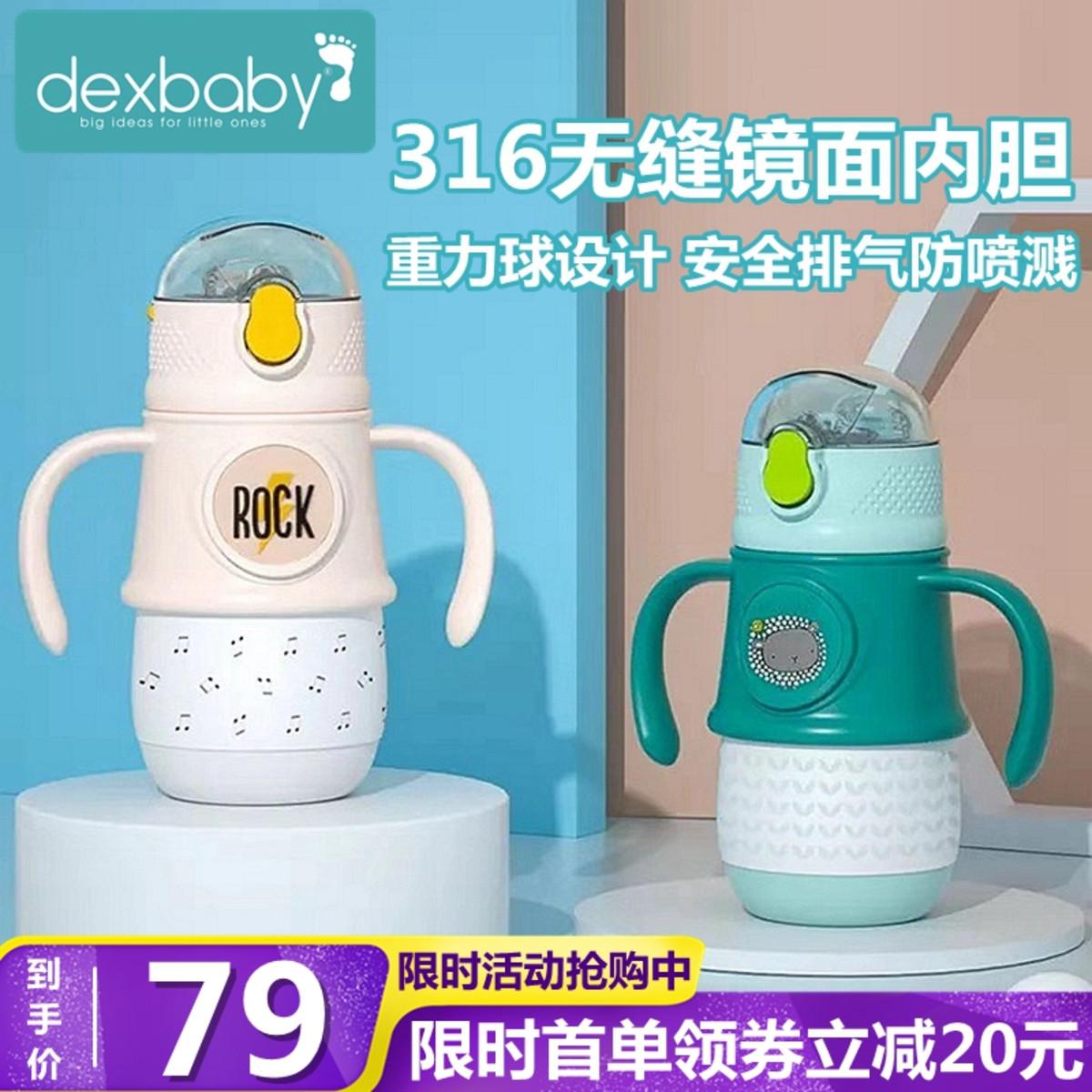 正品dexbaby儿童保温杯带手柄宝宝幼儿园吸管水杯婴儿学饮防摔漏