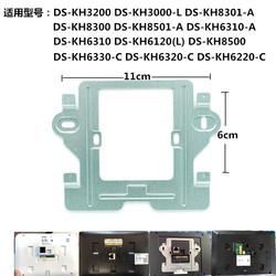 海康威视可视对讲支架 DS-KH6330-C DS-KH6320-C室内机安装配件