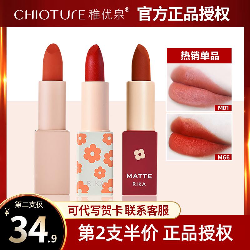 稚优泉哑光口红M66烂番茄色女学生款豆沙乌龙蜜桃奶茶666小众品牌图片