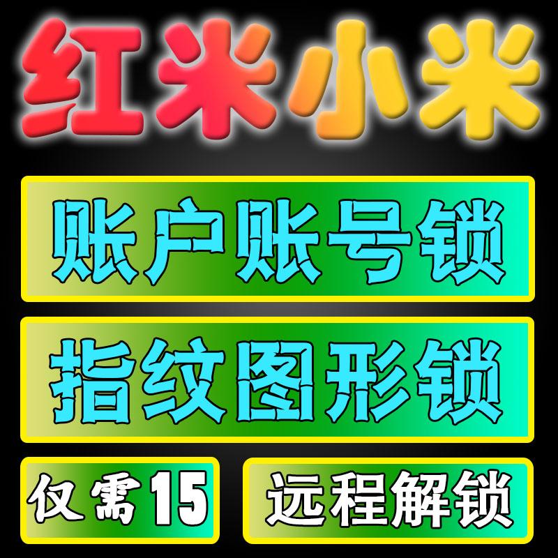 Max2小米6 3s note3 5A红米4x刷机pro救砖2解锁note4X账号账户5x