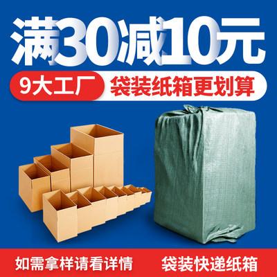袋装 包装盒快递纸箱 批发箱子定做 加厚特硬3层加硬5层打包盒