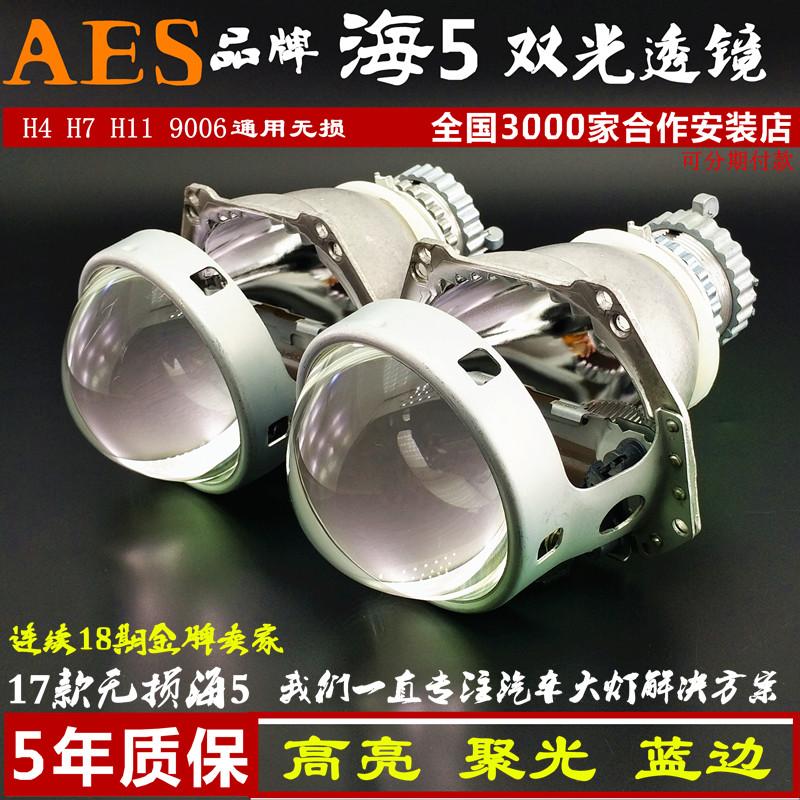 AES全新H4H7无损海5双光透镜美标Q5透镜氙气灯天使眼改装前大灯