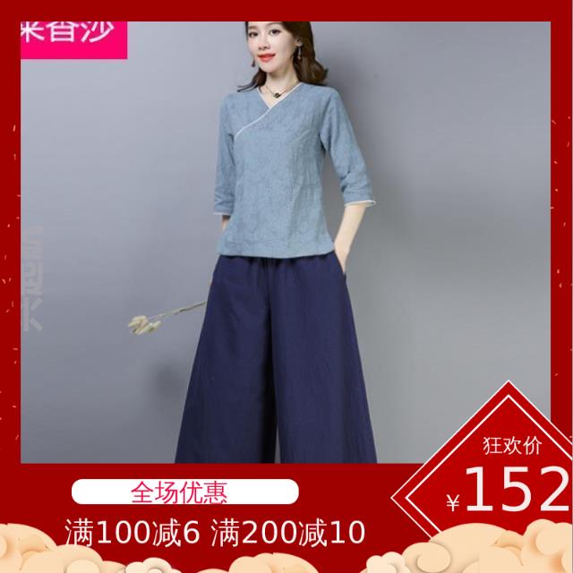 Национальная китайская одежда Артикул 594500928293