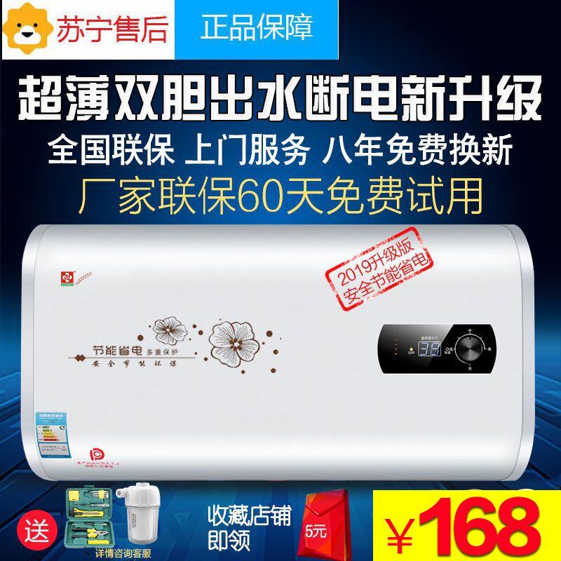 正品特价家用电热水器电小型扁桶节能储水式速热洗澡机50/60/168.00元包邮