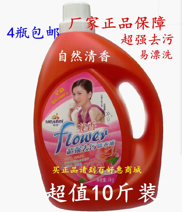 【 сто хорошо выгода 】 восторг прекрасный оригинальные производители роуз аромат лаванды супер обеззараживание прачечная жидкость 168 юань 4 бутылку