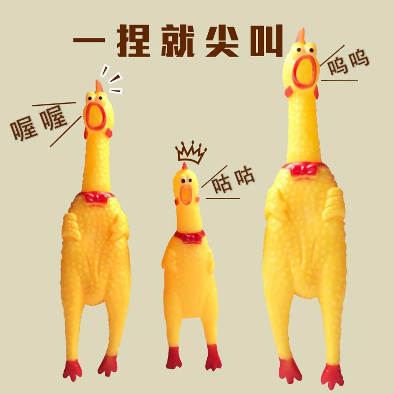 惨叫鸡尖叫鸡玩具鸡解压发声怪叫鸡绝望会叫的战斗鸡狗狗玩具耐咬