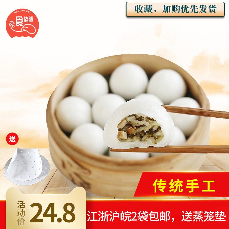桐庐米果土一点传统小吃糕点点心早餐夜宵粿饽雪菜萝卜丝馅米馃