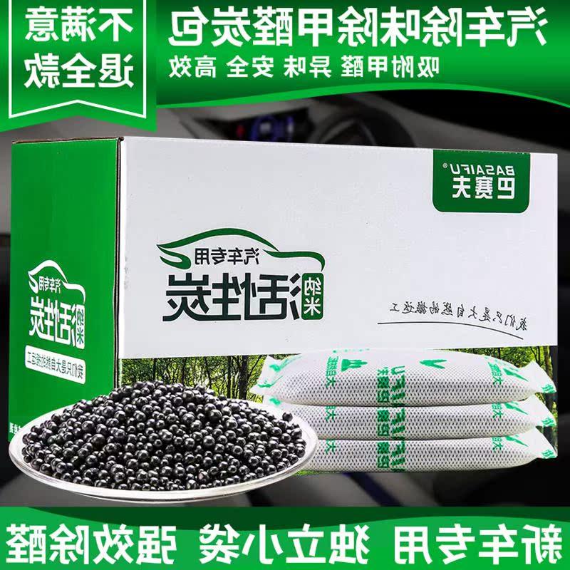 蝶小梦~巴赛夫竹炭包汽车用除甲醛除异味活性炭新车去味用品车潮