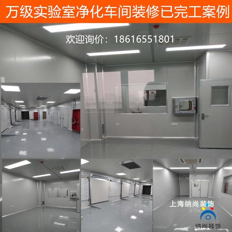 上海无尘净化车间装修 GMP洁净室医疗无菌实验室车间改造设计施工