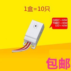 智能声光双控电子自动开关明装声光控延迟感应模块楼道节能灯感应