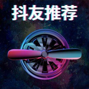 空军二号车载香水汽车用空调出风口小风扇三一号香薰车内旋转装饰图片