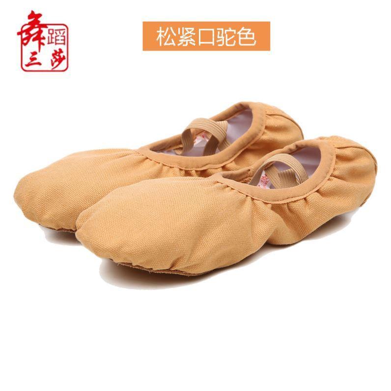 儿童舞蹈鞋免系带学生童鞋女形体跳舞瑜伽成人无带黑白练功古典男