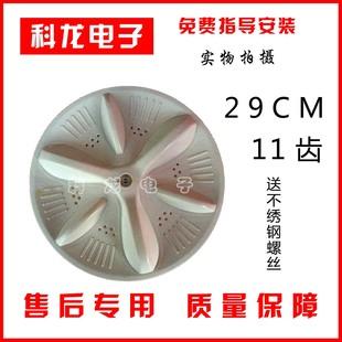 XPB60-7006S 43-968G 42-956G洗衣机波轮盘转盘水叶29CM 11齿