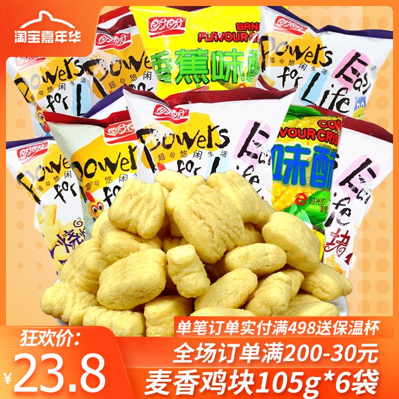 盼盼麦香鸡味块吃的宿舍耐吃小零食