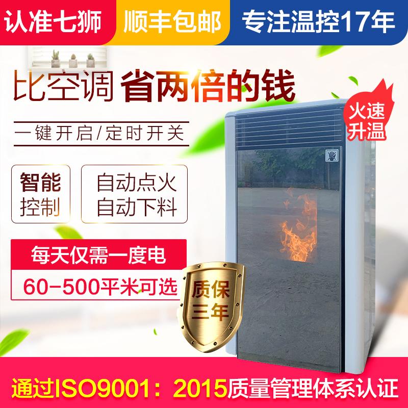 七狮生物质颗粒取暖炉采暖炉供暖取暖器家用室内商用真火壁炉