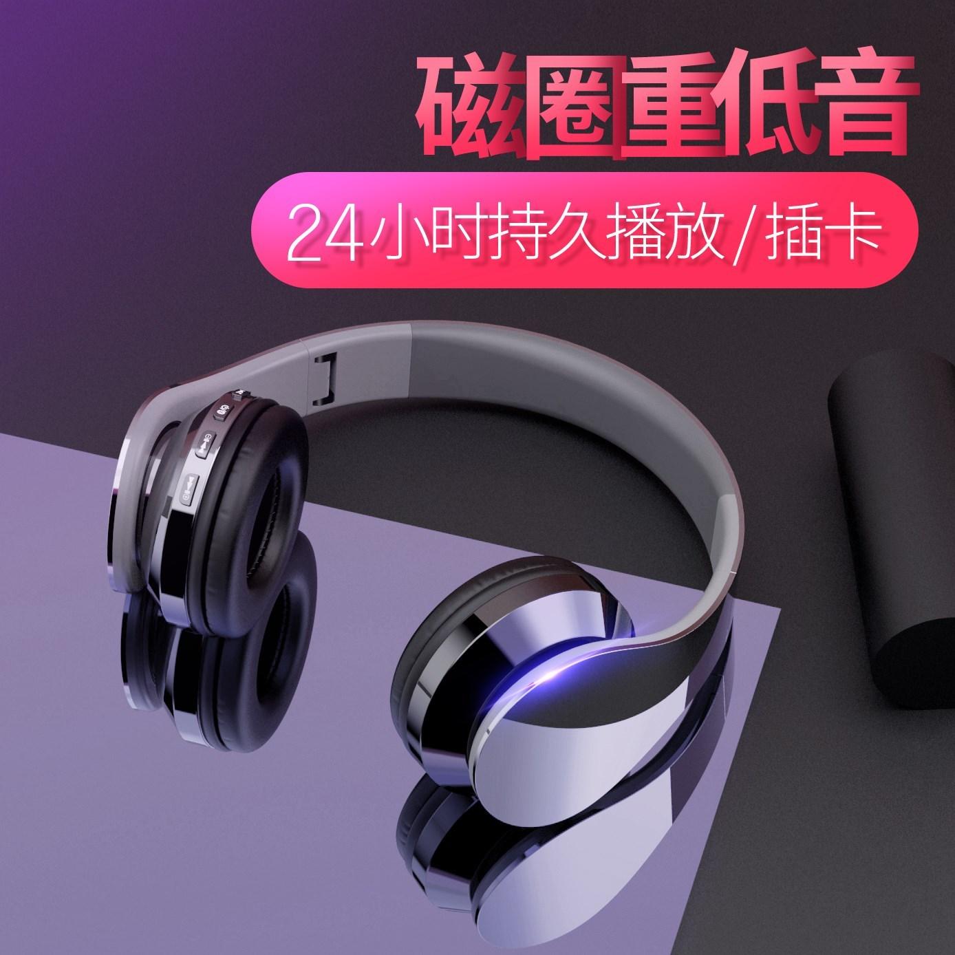 耳机头戴式蓝牙耳机台式游戏运动 带话筒重低音可线控FM耳麦 电脑