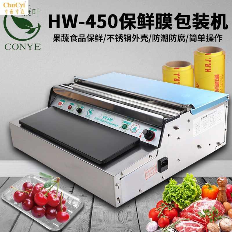 保鲜膜打包机商用包装机超市蔬菜水果封口机封膜切割机器封膜机