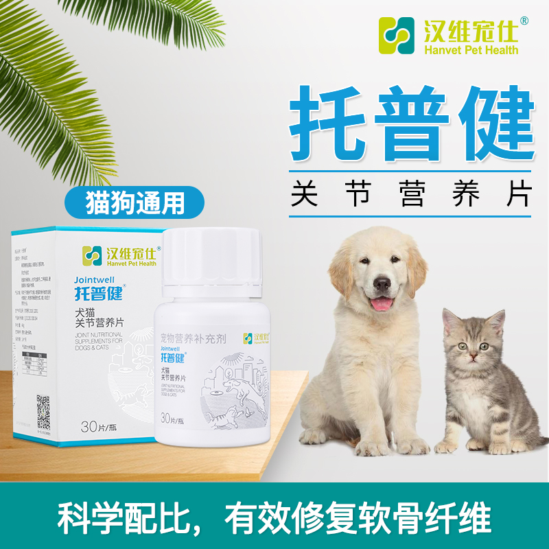 Topkin VIP pet joint repair elderly dog and cat health nutrition dog ear chondroitin