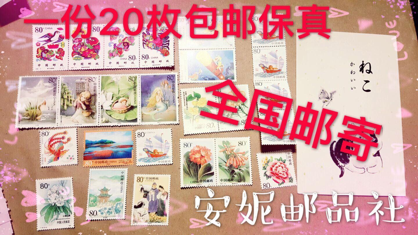 Send a postcard, a real stamp, 20 stamps, 80 Fen, 0.8 yuan discount stamp, send a letter, 4 stamps_ 5 picture Package Express